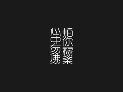 . linework 线条 lineart 字体 font design glyphs 字体设计 字體設計 typography illustration graphic design design
