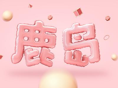C4D_name 颜色 设计