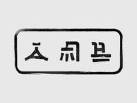 Kanji pt.I: Onsen