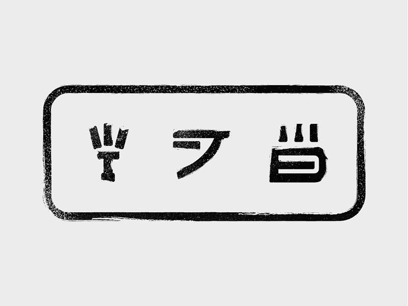 Kanji pt.IV: Sanpatsuya stencil paint brush paint japanese minimal vector line japan icon design