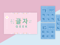 Hantype—Learn Korean