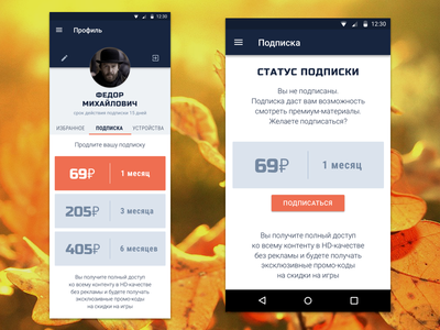Portal Mobile App subscribe form subscription mobile app development mobile app design app ui mobile app app developer app development company app designer app design ux ui ios app subscribe profile design screen mobile android