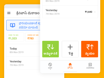 Mobile App UI - Business Manager for Village Shopkeepers local language app telugu expense tracker finance and accounts accounts accounting finance calculator fintech finance expense expense manager business manager mobile app localisation