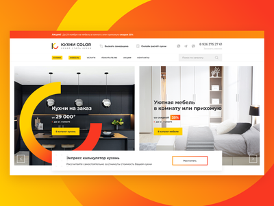Color Kitchen — Furniture Store Homepage homepage kitchen furniture store online store website branding furniture gradient shop design ux ui uiux ux design landing web landing page web design ui design