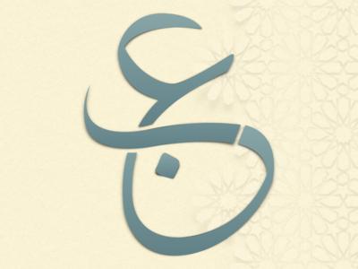 Arabic ع ب Initials