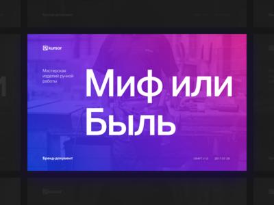 """Myth or Truth"" Branding Deck — Cover slide identity keynote presentation slide power point branding deck"