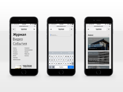 Project Baltia — Proposal #3 proposal ux website mobile ui concept magazine web