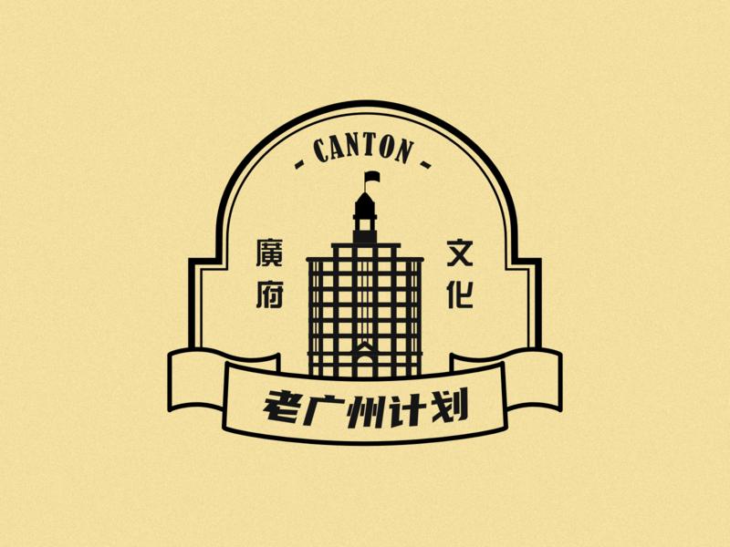 Old GuangZhou Logo buildings logo building design china illustration