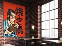Yakitorisamurai restauranmockjpg