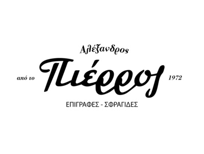 Pierros - sign and stamp maker lettering calligraphy typography identity logotype logo