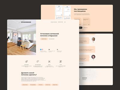 Podnebesie — Stretch Ceiling tilda website landing ui b2c ux ukraine logo renovation real estate branding kharkiv design
