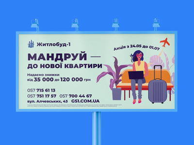 GS-1 — Outdoor Advertising wall billboard citylight advertising gs1 ukraine real estate branding b2c kharkiv