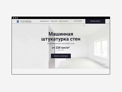 GS-1 Renovation — Website Presentation madeontilda tilda presentation webdesign website gs1 ux renovation ui real estate ukraine design kharkiv