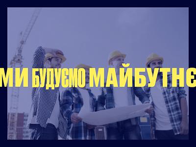 Zhytlobud-1 – Advertising Case showreel video billboard outdoor advertising branding real estate ukraine design kharkiv
