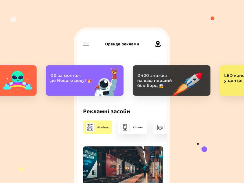 Advertising Company — B2B Mobile App Concept cyrillic russian ukrainian concept mobile app advertising ads ux ui kharkiv design b2b sales b2b