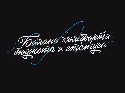 Underwear brand tagline handwritten handlettering type customtype calligraphy typography logotype logo typemate lettering