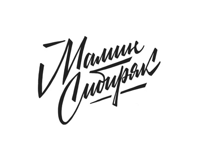 Logo for Russian restaurant hand lettering script soviet union sovietstyle cyrillic customtype calligraphy typography logotype logo typemate lettering