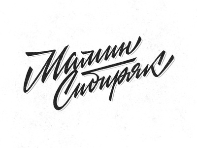 Logo for Russian restaurant soviet union handlettering cyrillic script customtype calligraphy typography logotype logo typemate lettering