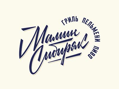 Siberian restaurant logo casual cyrillic script typography customtype calligraphy logotype logo typemate lettering