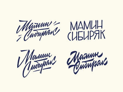 Raw lettering sketches soviet casual script hand lettering cyrillic sketch calligraphy typography logotype logo typemate lettering