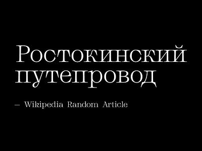 Serif typeface wip serif font typeface typeface design cyrillic font typography type customtype typemate