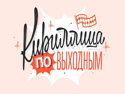 Cyrillic weekends script sketch handlettering type customtype calligraphy typography logo typemate lettering