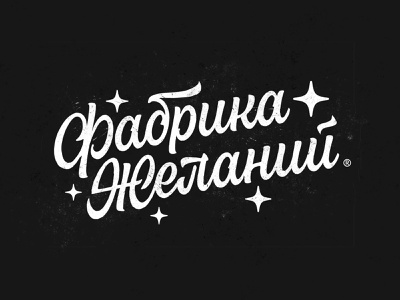 Wish factory redesign cyrillic script sketch handlettering type customtype typography logotype logo typemate lettering