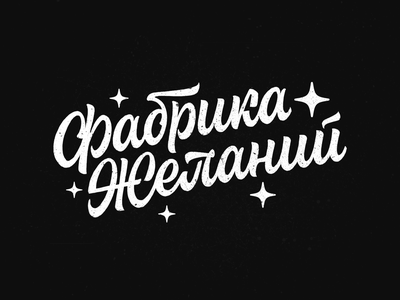 Wish factory #2 wordmark script cyrillic handwritten handlettering type customtype calligraphy typography logotype logo typemate lettering