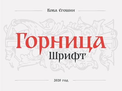 Gornitsa Typeface ortodox church slavic cyrillic typeface typeface design font customtype type typography typemate