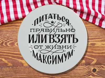 Healthy lettering cyrillic script handlettering type customtype calligraphy typography typemate lettering