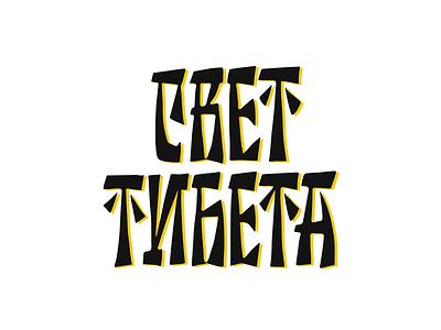 Tibet china tibet design customtype calligraphy logotype typography logo typemate lettering
