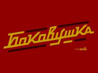 Bokovushka