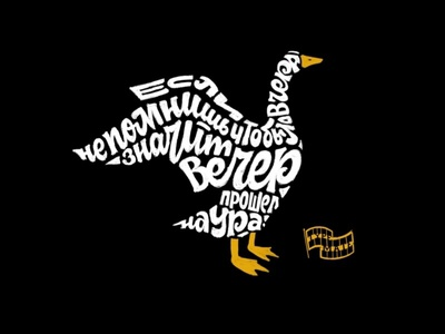 Goose lettering #1 goose cyrillic logo illustration sketch handlettering customtype typography typemate lettering