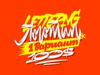 Lettering logo $100