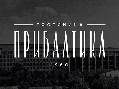 New Soviet typeface typeface cyrillic ussr soviet type customtype typography logotype logo typemate lettering
