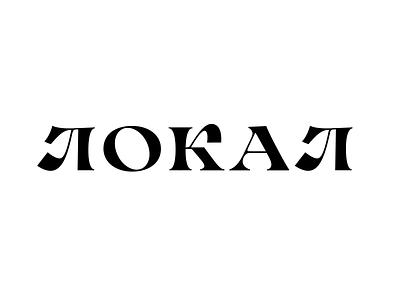 Локал typeface cyrilic type customtype typography logotype typemate logo lettering