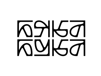 БЯКА БУКА cyrillic handlettering customtype typography logotype logo typemate lettering