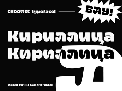 Choowee Cyrillic typeface design typeface cyrillic font type customtype typography typemate lettering