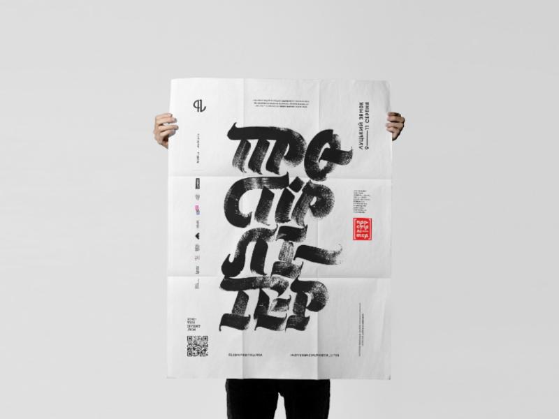 Prostir Liter kanzdi hieroglyph japanese print typography type poster