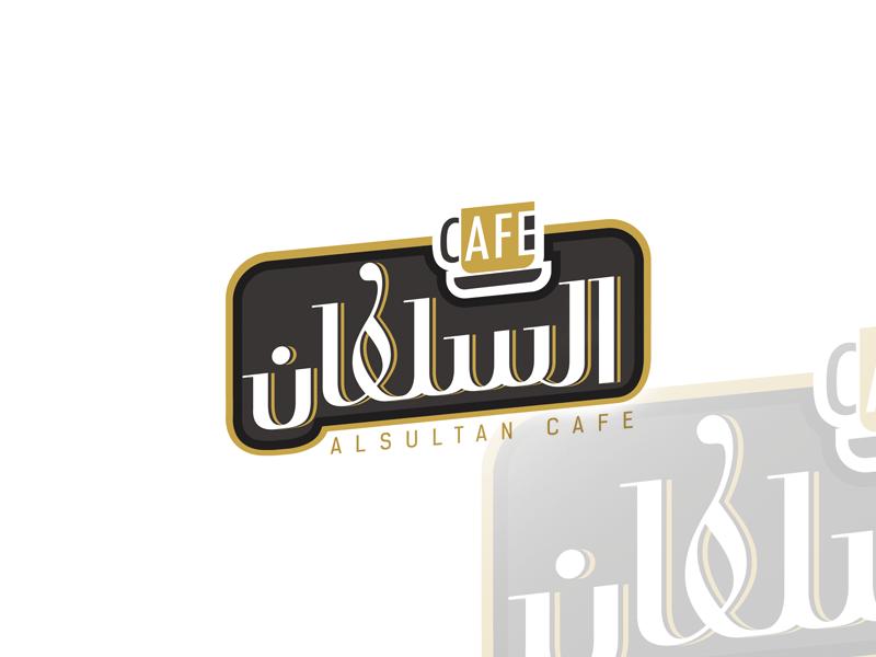 Al Sultan Cafe