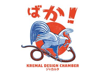 KreMal - Baka! chamber design studio halftone def halftones halftone t-shirt design japan baka snake logo snake rooster logo rooster japanese illustration logo vintage vector branding