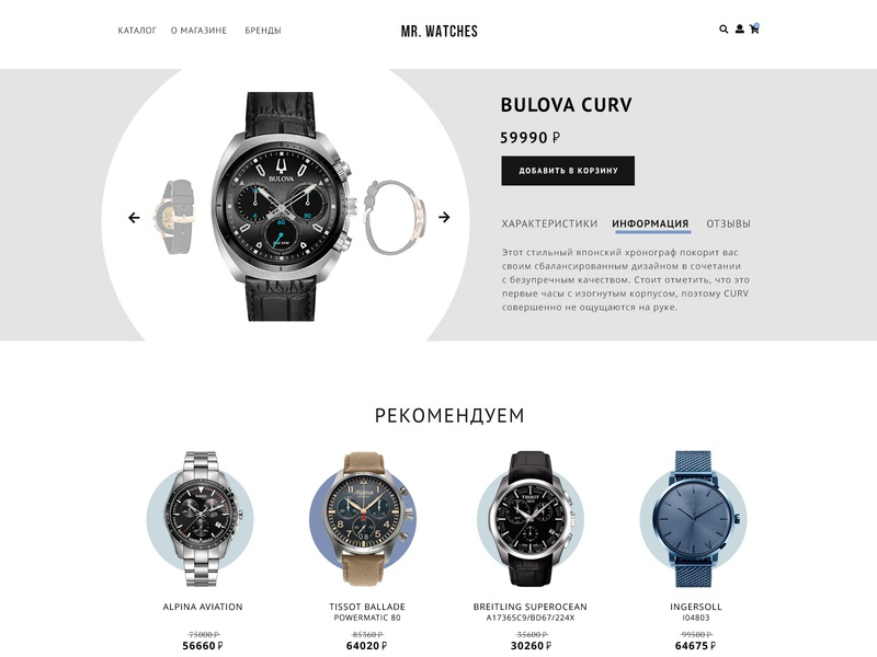 Watches online store concept user interface web page online store watches website web design web ui  ux ui
