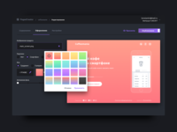 Prestart Marketing Service. Page Create