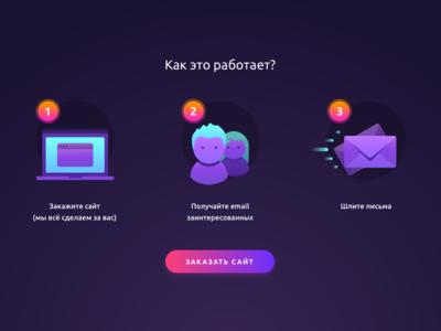 Second screen for Sovsemskoro MVP Landing web ux ui