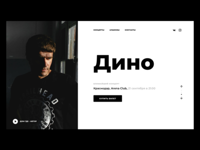Index Page for Artist Site web ui ux