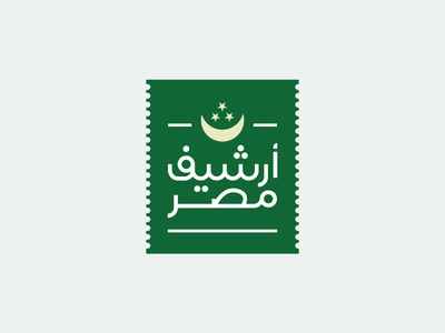 Egypt's Archive Logo post stamp typography arabic flags logo brand branding old green egypt stamp archive