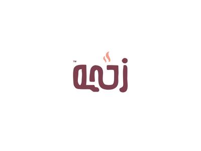 zahma café l logo design