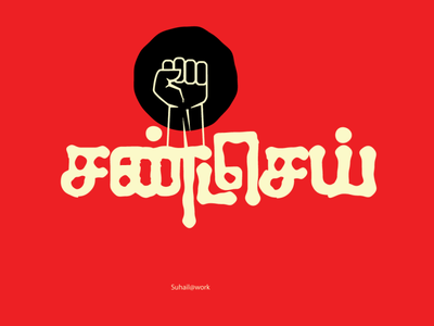 Tamil Typography