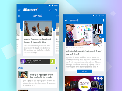 DB Digital Hindi News App news hindi blue app db digital mobile app