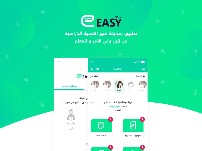 Easy App || edu study green app saudi arabia arabic teacher parents learning platform ux ui learning app education app learning